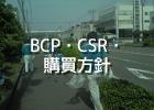 BCP・CSR・購買方針
