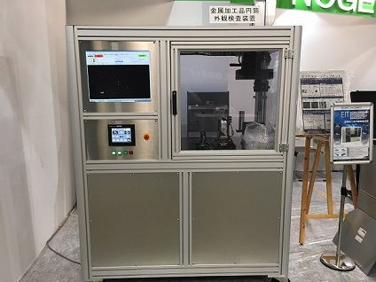 野毛電気工業 円筒金属外観検査装置